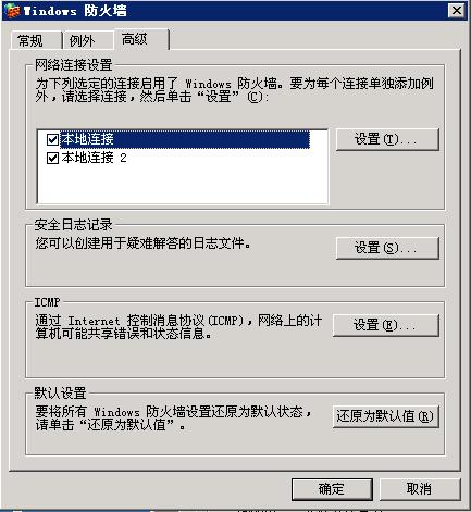 windows2003开启默认防火墙FTP连接不上的设置