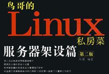 鸟哥的linux私房菜服务器篇