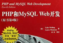 PHP和MySQL Web开发